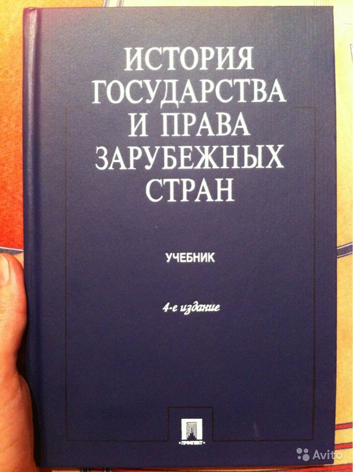 Историю Государства И Права Учебник
