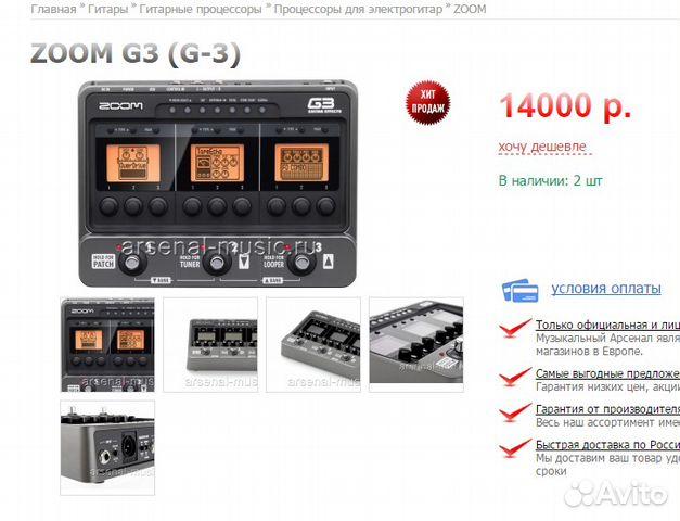 инструкция на русском zoom g3