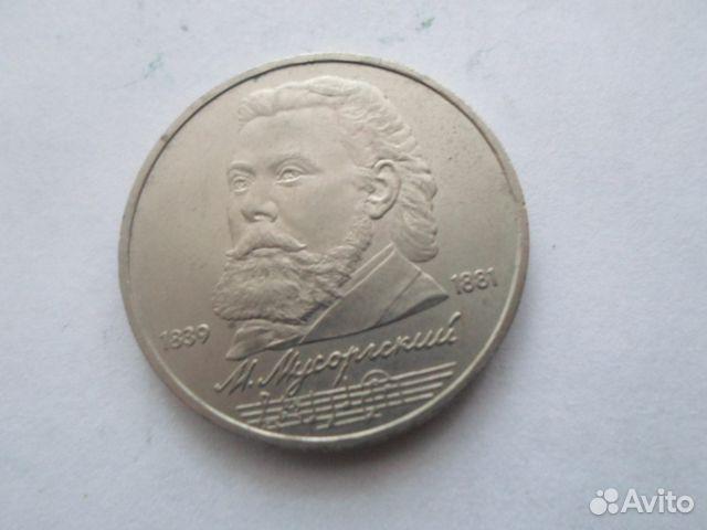 Монета один рубль1970г юбилейная 100 лет ленину