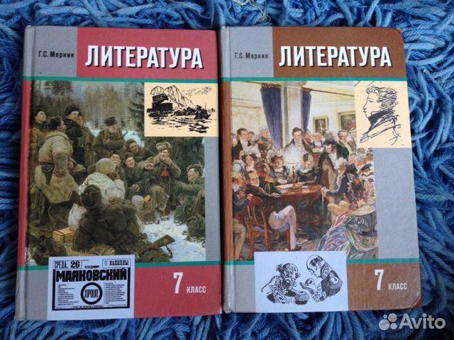 Гдз Литература 9 Класс Учебник