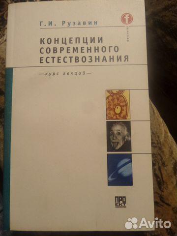 Концепции современного естествознания, Г. И. Рузав 89179477229 купить 1