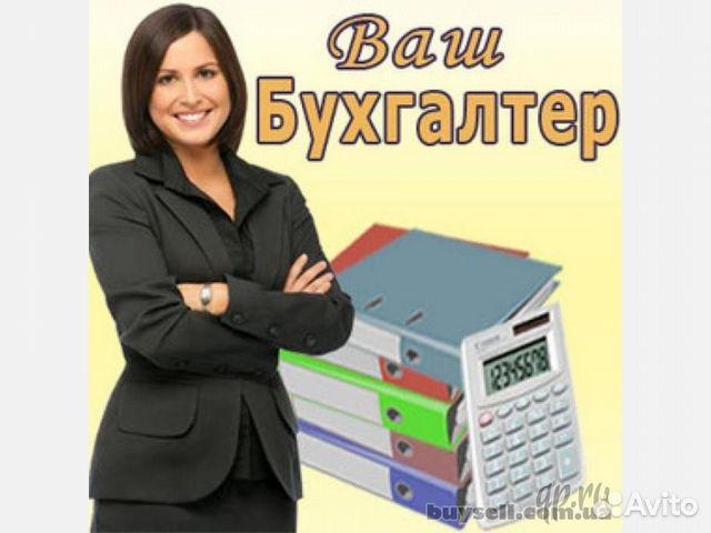 Бухгалтерские услуги - бизнес, услуги - иркутск, россия - объявления: 10893942