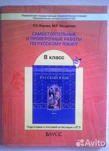 Барова самостоятельные и проверочные работу по русскому языку