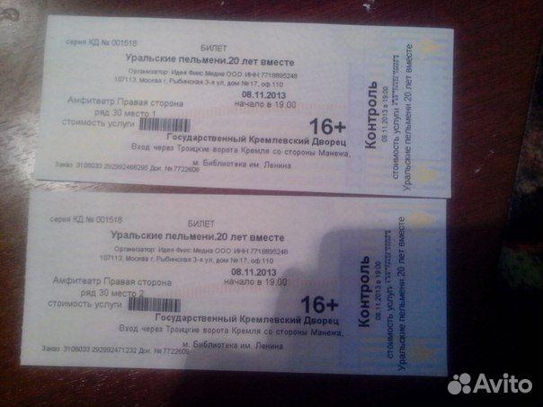 купить билеты в ульяновске на тюмень помощь Камышин