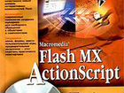 Книга Macromedia Flash MX ActionScript