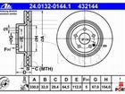 Передние тормозные диски ATE 24.0132-0144.1