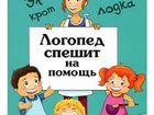 Логопед, подготовка детей к школе