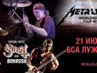 Билеты Metallica танцпол 21.07.2019 Лужники