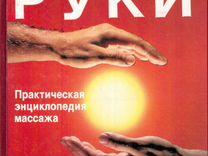 Книга по массажу