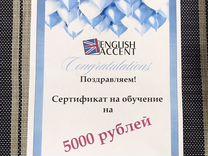 Подарочный сертификат на изучение английского язык