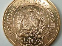 Золотой червонец Сеятель золото 900 1981 года