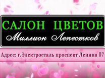 Продавец флорист — Вакансии в Электростали