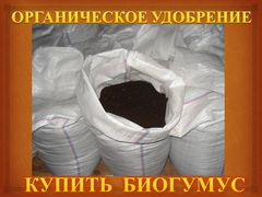 Биогумус удобрение грунт агрогумускубань доставка