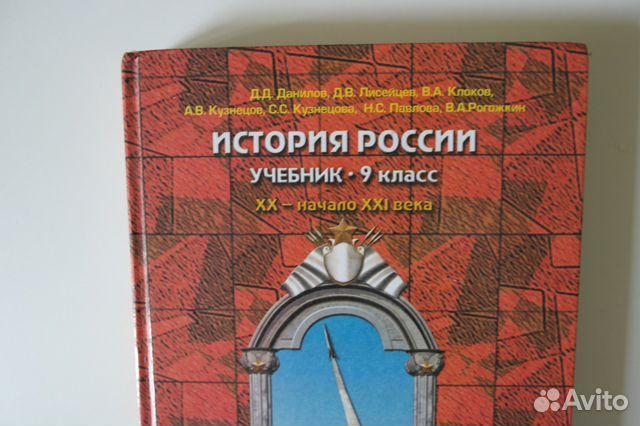 Учебник данилов история россии 9 класс