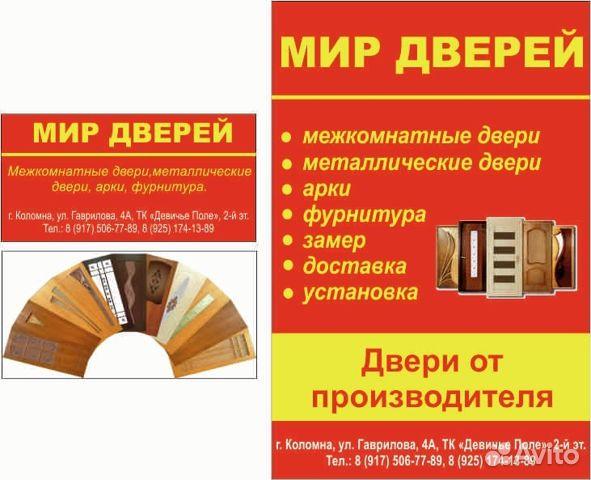 металлические двери в коломне адрес и цена