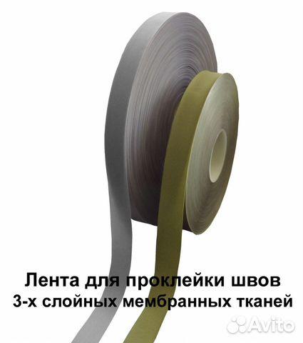 Лента мембранная для ткани купить ткань дешево в харькове
