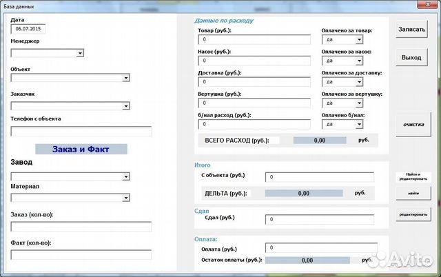 Программист 1с и access 1с настройка обмена с розницей
