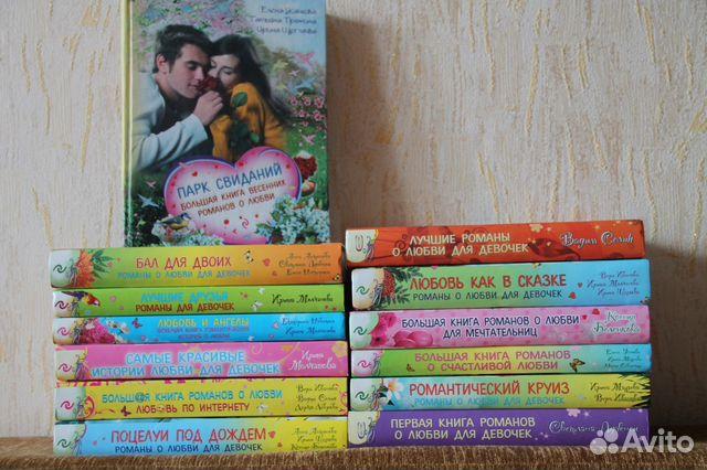 Любовные Романы Для Подростков