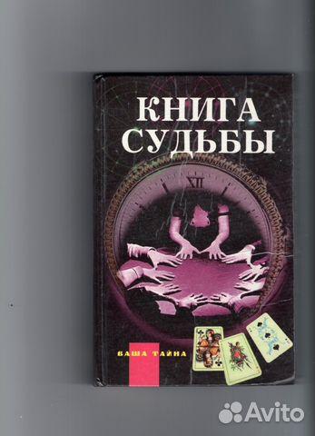 для книга по знаку зодиака курсирования, изменения