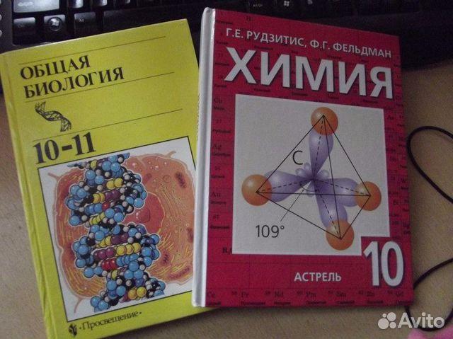 Гдз по химии 10-11 класс ерохин
