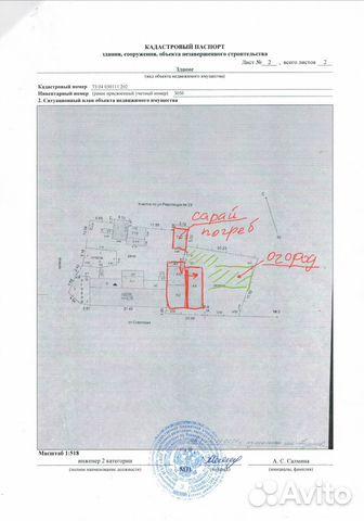 6-к квартира, 125 м², 1/1 эт.