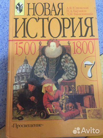 ВСЕОБЩАЯ ИСТОРИЯ ИСТОРИЯ НОВОГО ВРЕМЕНИ 1500-1800 7 КЛАСС УЧЕБНИК ФГОС ЮДОВСКАЯ БАРАНОВ СКАЧАТЬ БЕСПЛАТНО