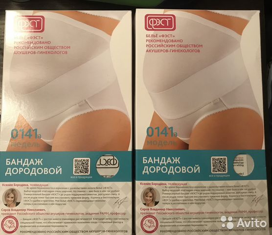 d4b2639d8930 Новые бандаж - трусы чёрные купить в Москве на Avito — Объявления на ...