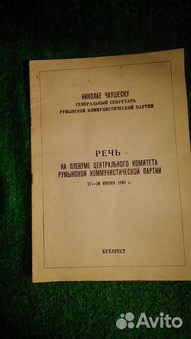 Журнал Румыния купить 2