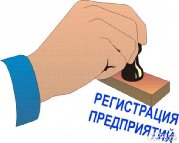Регистрация фирм ооо в петербурге налоговая декларация 3 ндфл за 2019 год скачать бесплатно