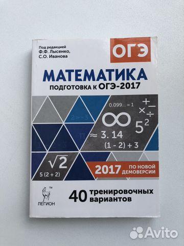 ОГЭ МАТЕМАТИКА ПОДГОТОВКА К ОГЭ 2017 ЛЫСЕНКО СКАЧАТЬ БЕСПЛАТНО