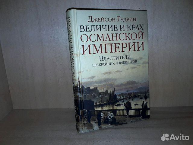 ДЖЕЙСОН ГУДВИН ВЕЛИЧИЕ И КРАХ ОСМАНСКОЙ ИМПЕРИИ СКАЧАТЬ БЕСПЛАТНО