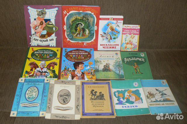 Книги для дошкольников и младших школьников 89122464984 купить 1