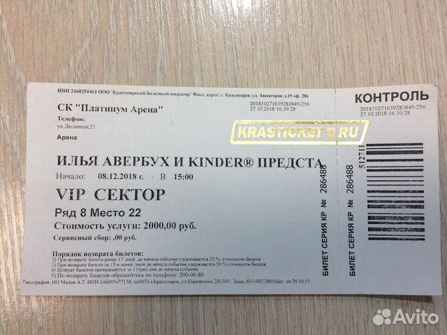 Билеты на ледовое шоу на 1 стоимость билета в дом музей пушкина