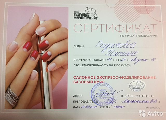 Курсы Маникюра Ростов На Дону Отзывы