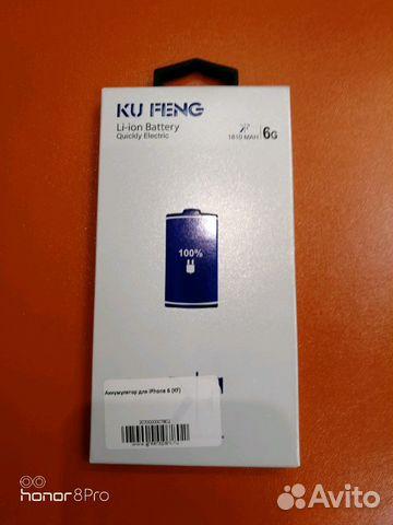 89107311391 Аккумулятор для iPhone 6