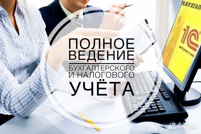 Услуга бухгалтерского обслуживания образец заполненной декларации 3 ндфл 2019
