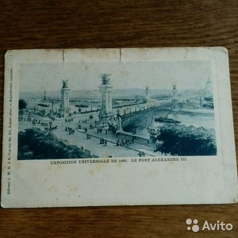 Виды Парижа. Дореволюционная открытка 89219995491 купить 1
