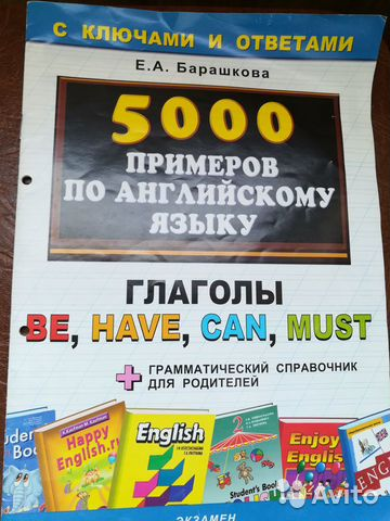 Материалы для начинающих изучение английского 89533193368 купить 4