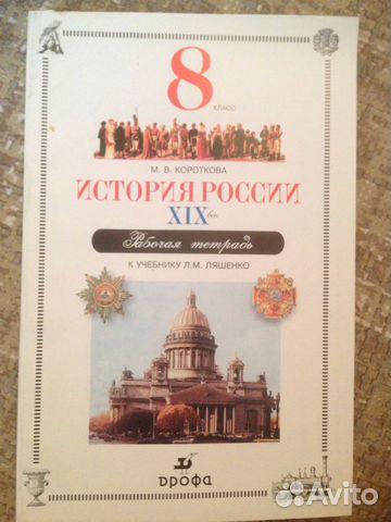 гдз класс истории 19 короткова 8 россии по тетрадь века