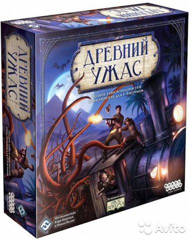Настольная игра Древний Ужас  89045827115 купить 1