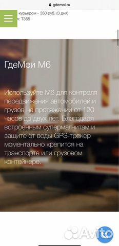 Трекер на магнитах,с действующей сим-картой 89184621166 купить 3