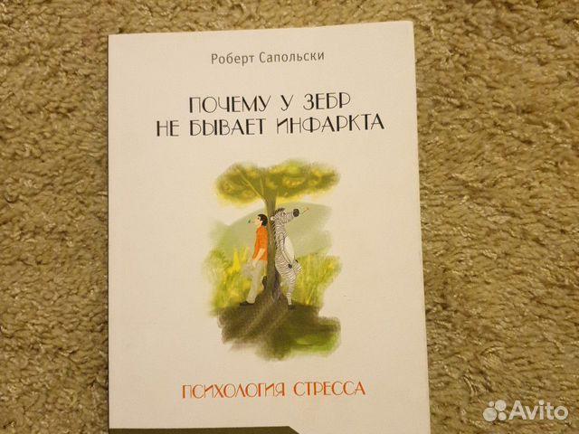Книги про медицину и здоровье купить 3