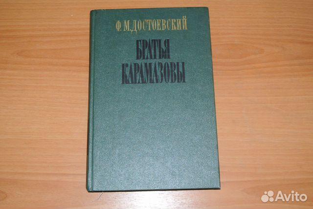 Книга - Русская классика - 2 83519077457 купить 9