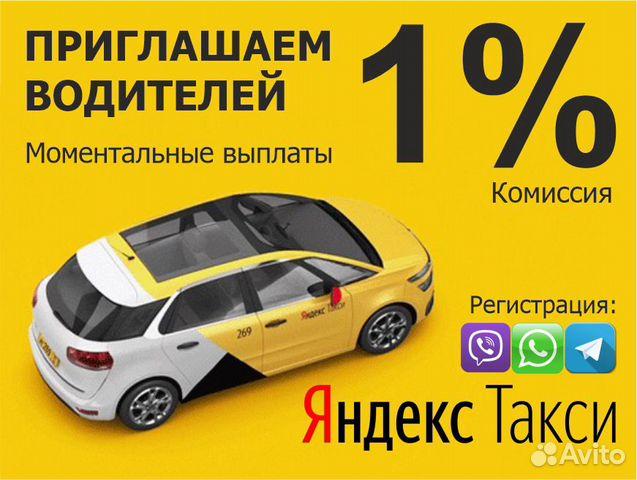 Vakansiya Voditel V Yandeks Taksi I Uber Komissiya 1 Procent V