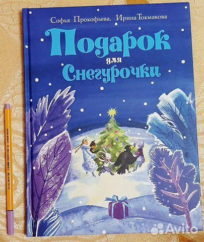 Подарок для Снегурочки Прокофьева С  89141421718 купить 1