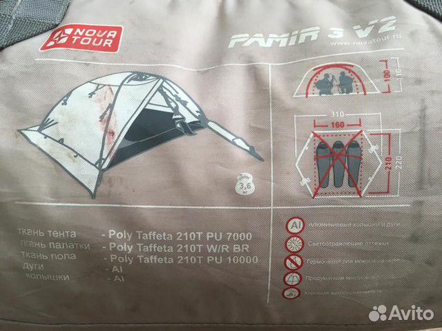 Палатка Nova Tour Ай Петри 3 v2  89221133226 купить 2