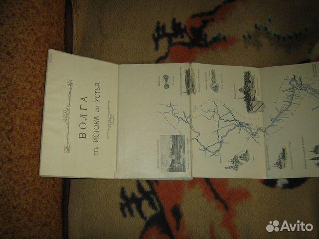 Книга стар карта Царская Волга от Истоков до Устья 89203455633 купить 1