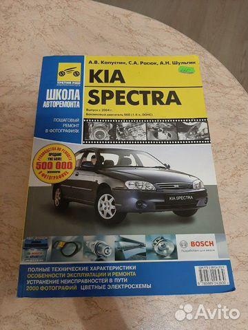 Руководство по ремонту Kia Spectra  89043006510 купить 2