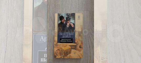 Артур Конан Дойл. Приключения Шерлока Холмса купить в Санкт-Петербурге с доставкой | Хобби и отдых | Авито