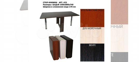 27160c4c91b37 Стол книжка большой выбор купить в Санкт-Петербурге на Avito — Объявления  на сайте Авито